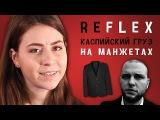 Каспийский Груз и Словетский - На Манжетах (РЕФЛЕКС на клип)