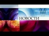 Новости в 15:00 от 15.12.2016.Полный эфир.Новости 15.02 смотреть последний выпуск