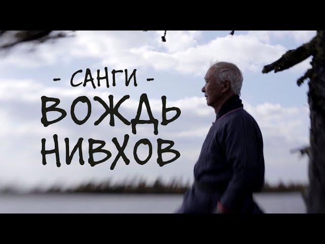 RTД на Русском (Санги - вождь нивхов)