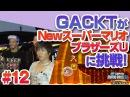 迫る溶岩にパニック!? GACKT × NewスーパーマリオブラザーズU #12 【ネスレプレゼ&#