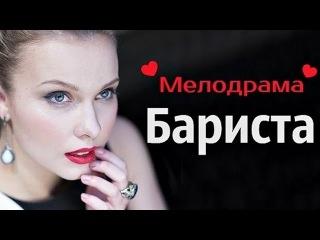 БАРИСТА - Детективный сериал Русские криминальные детективные сериалы 2015 смотреть онлайн бесплатно