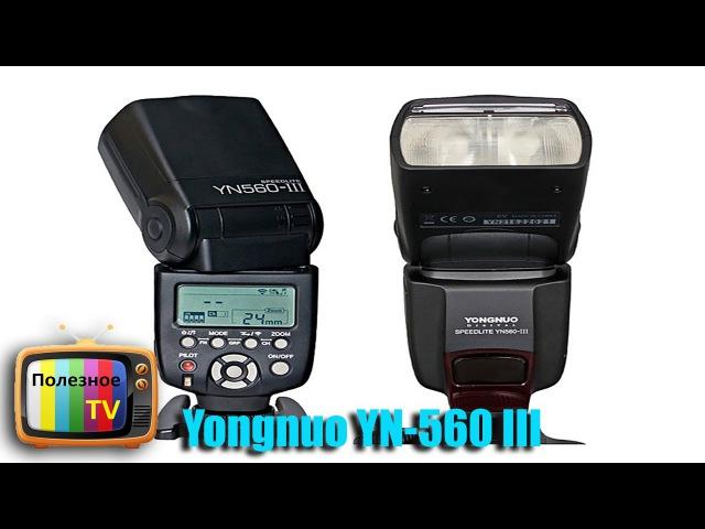 Вспышка Yongnuo YN 560 III Подробный обзор