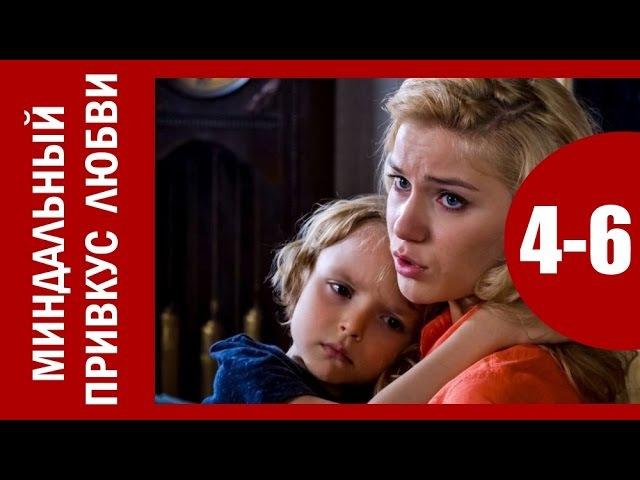Миндальный привкус любви 4 серия 5 серия 6 серия мелодрама фильм сериал 2016