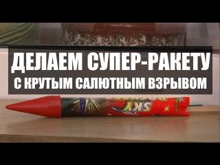 КАК СДЕЛАТЬ ракету с крутым ВЗРЫВОМ? Очень выгодно!