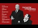 Хичкок/Трюффо / Hitchcock Truffaut 2015 Русский Трейлер