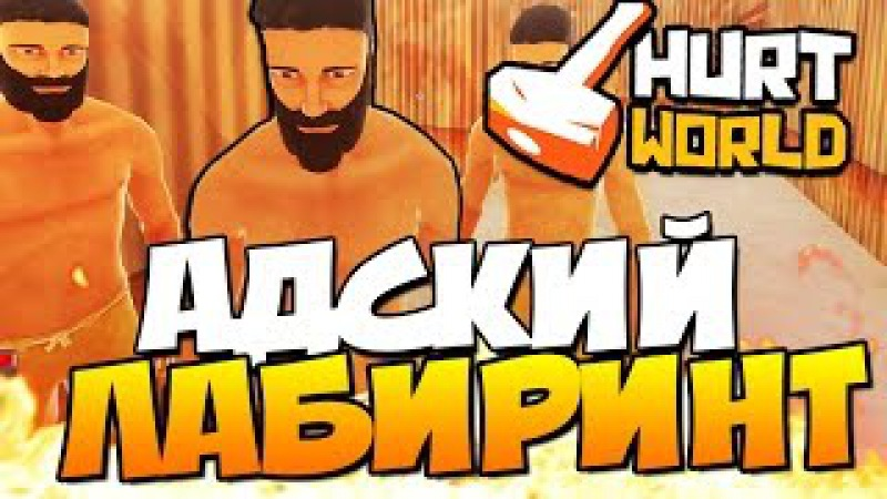 HurtWorld - АДСКИЙ ЛАБИРИНТ! ( 60FPS ) 19