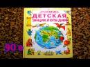 Детская энциклопедия Книги 90 х