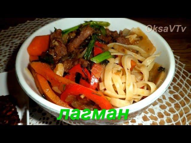 Лагман по-домашнему (拉面) азиатская кухня. Lagman at home (拉面) Asian cuisine