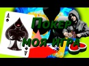 Покер онлайн на русском или моя игра в покер на реальные деньги часть 55
