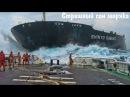 Страшный сон моряка TOP 10 ship in storm 2016 №1