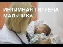 Интимная гигиена новорожденного мальчика II ОВП