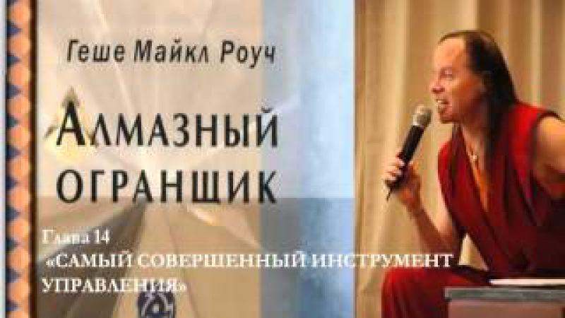16 Алмазный огранщик гл 14 аудиокнига Майкл Роуч