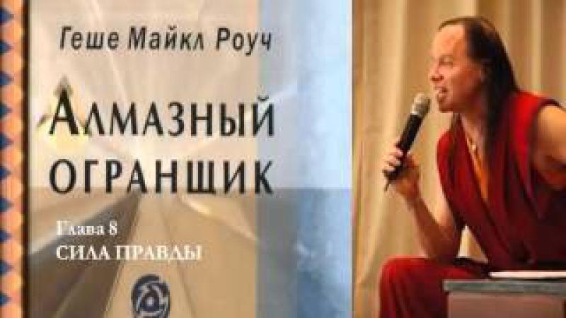 10 Алмазный огранщик гл 8 аудиокнига Майкл Роуч