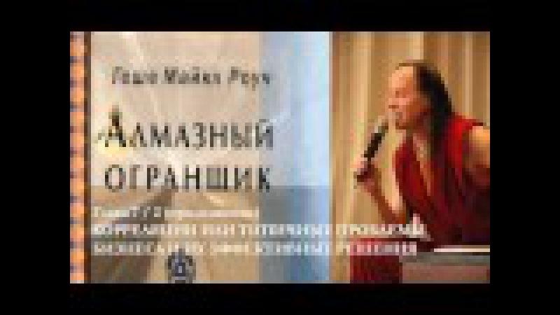 7 Алмазный огранщик гл 7 2 продолжение аудиокнига Майкл Роуч