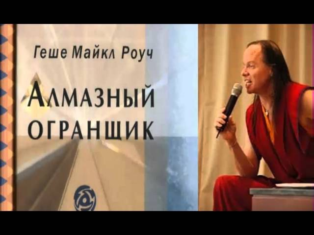 2 Алмазный огранщик 3 гл аудиокнига Майкл Роуч