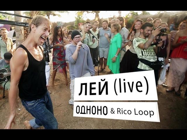 ОдноНо и Rico Loop — Лей (live)
