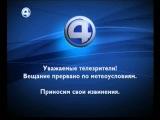 Технические неполадки (4 канал - Пятница!, 23.06.2015, 18:25)