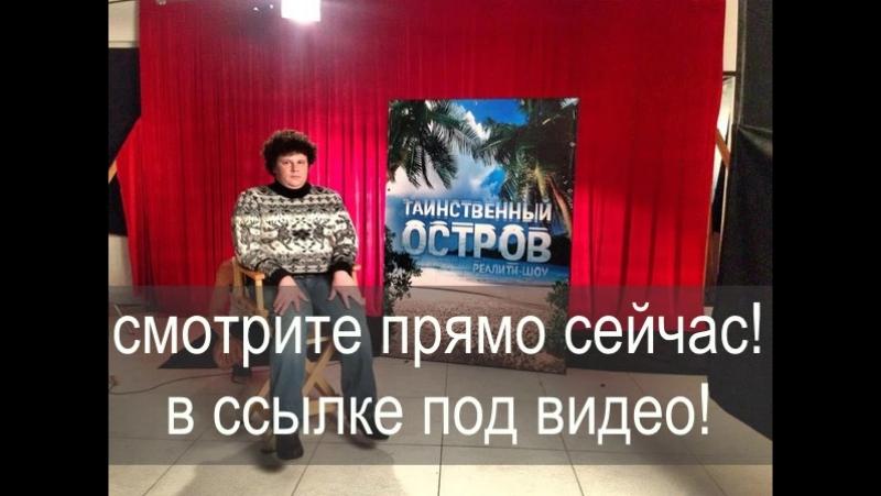Остров 2015 новые серии 1 сезон смотреть Jcnhjd 2016 yjdst cthbb 1 ctpjy cvjnhtnm