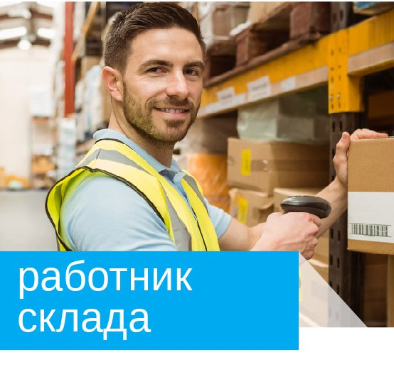 Временная работа в одинцово свежие вакансии одноименными являются товары, работы, услуги, относящиеся к одной под