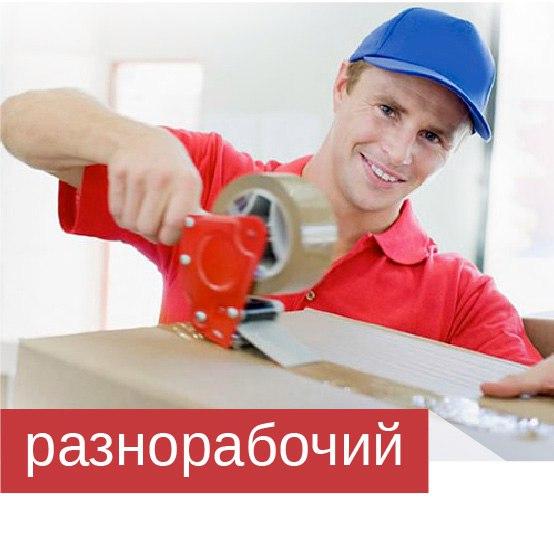 работа комплектовщиком в москве 2/2