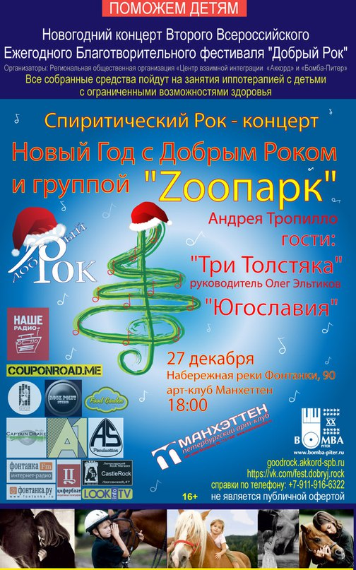 Новогодний концерт Добрый Рок и группа ZOOПАРК