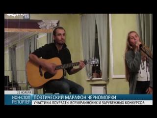 Клуб Поэтов Черноморки сюжет