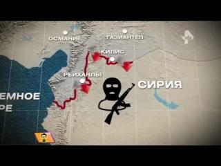 Курды помогают Боевикам Боевиков ИГИЛ хоронят как собак в безымянных могилах Турции