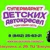 Супермаркет Детских Автокресел | Пенза