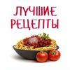Приятного аппетита ☕ Лучшие кулинарные рецепты