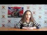 Обращение маленькой поэтесы Богданы (29.04.2016)