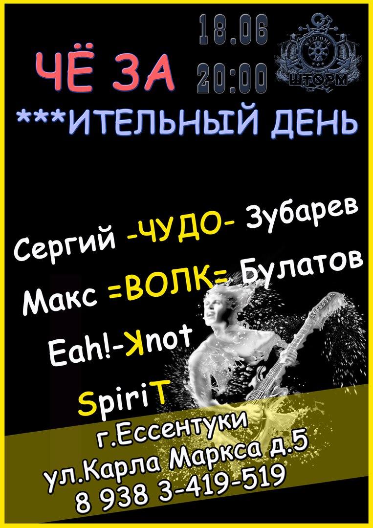 Афиша Пятигорск ***ИТЕЛЬНЫЙ ДЕНЬ в ШТОРМе/18.06