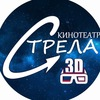 "Кинотеатр п. Дубна ""Стрела 3D"""