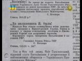 Отаман Орел-Гальчевський (2 серія)