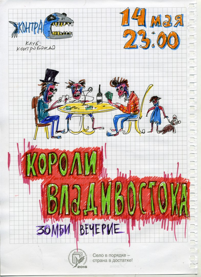 "Афиша Владивосток Зомби-вечеринка ""Короли Владивостока"" 14.05.2016"
