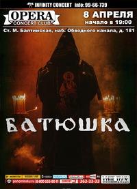 08.04.16 Batushka (PL) - Opera Concert Club (СПб)