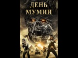 «День мумии» (Day of the Mummy, 2014) смотреть онлайн в хорошем качестве HD