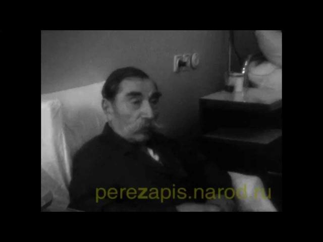С М Будённый, 1971 год Частная киносъемка на пленку 8 мм