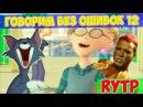 Говорим без ошибок 12 RYTP / пуп ритп