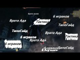 Blade & Soul Ru Сезонный сервер, Врата Ада #ТипоГайд