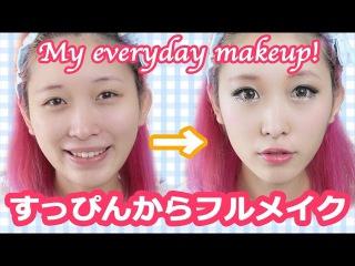 メイクで変身!すっぴんからフルメイクまで全て公開☆My Everyday Makeup Japanese