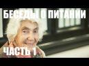 Марва Оганян Беседы о питании Часть 1 12 11 2015