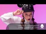 Open Kids - Юлия Гамалий - Приглашение на сольный тур - Анапа  - Геленджик - Сочи