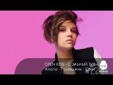 Open Kids - Анна Музафарова - Приглашение на сольный тур - Анапа - Геленджик - Сочи