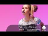 Open Kids - Валерия Дидковская - Приглашение на сольный тур - Анапа - Геленджик - Сочи