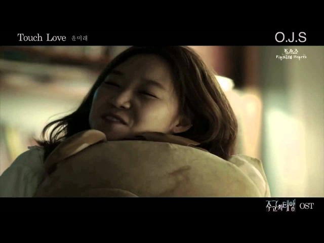 [OST Master`s sun] T Yoon Mirae -- Touch Love (рус.саб) кфк