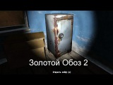Сталкер ЗОЛОТОЙ ОБОЗ 2 Сейф в Рыжем лесу, в здании где сидит Бес. Где ключ и как вскрыть сейф