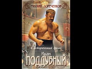 Поддубный (2014) Фильм HD