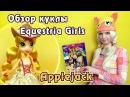 Обзор куклы Эпплджек - Стильные прически (Applejack - Rockin' Hairstyle)