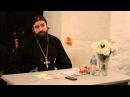 Общение между верующими и неверующими людьми. Вопросы - ответы ч.3
