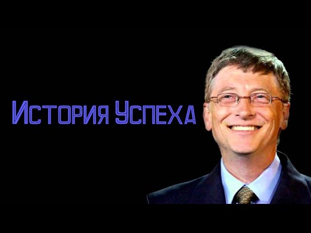 История Успеха 3 Билл Гейтс
